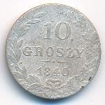 Польша, 10 грошей (1840 г.)