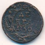 Елизавета (1741—1761), Деньга (1750 г.)