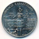 Казахстан, 20 тенге (1996 г.)