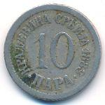 Сербия, 10 пар (1883 г.)