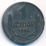 Сербия, 1 динар (1942 г.)