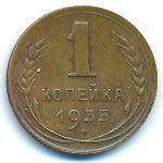 СССР, 1 копейка (1935–1936 г.)