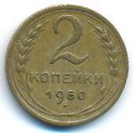 СССР, 2 копейки (1949–1956 г.)