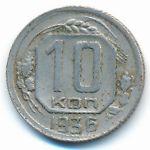 СССР, 10 копеек (1936 г.)