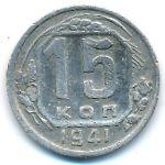 СССР, 15 копеек (1941–1945 г.)