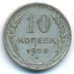СССР, 10 копеек (1924–1930 г.)