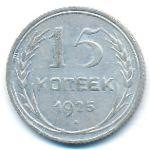 СССР, 15 копеек (1925–1927 г.)