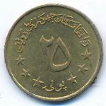 Афганистан, 25 пул (1973 г.)