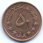 Афганистан, 50 пул (1973 г.)