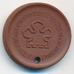 Медали, Медаль (1967 г.)