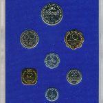 Цейлон, Набор монет (1971 г.)