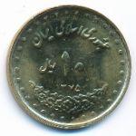 Иран, 10 риалов (1996–1997 г.)