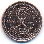 Оман, 10 байз (2015 г.)