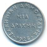 Греция, 1 драхма (1926 г.)