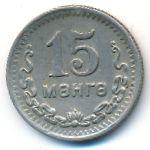 Монголия, 15 мунгу (1945 г.)