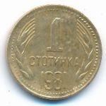 Болгария, 1 стотинка (1981 г.)