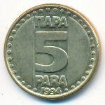 Югославия, 5 пар (1994 г.)
