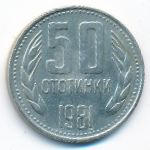 Болгария, 50 стотинок (1981 г.)