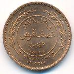 Иордания, 5 филсов (1978 г.)