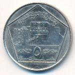 Сирия, 5 фунтов (1996 г.)