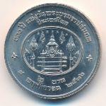 Таиланд, 2 бата (1993 г.)