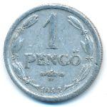 Венгрия, 1 пенгё (1941–1944 г.)
