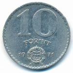 Венгрия, 10 форинтов (1971–1972 г.)