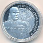 Беларусь, 10 рублей (2010 г.)