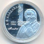 Беларусь, 10 рублей (2007 г.)