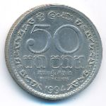 Шри-Ланка, 50 центов (1994 г.)