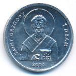 Нагорный Карабах, 1 драм (2004 г.)