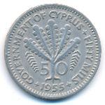 Кипр, 50 мил (1955 г.)