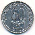 Пакистан, 20 рупий (2011 г.)