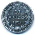 РСФСР, 10 копеек (1922 г.)