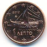 Греция, 1 евроцент (2010–2017 г.)