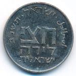 Израиль, 1/2 лиры (1962 г.)