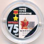 Приднестровье, 10 рублей (2020 г.)