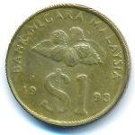 Малайзия, 1 ринггит (1990–1993 г.)
