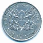 Кения, 1 шиллинг (1975 г.)