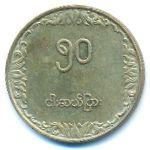 Бирма, 50 пья (1975 г.)