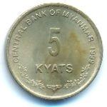 Мьянма, 5 кьят (1999 г.)