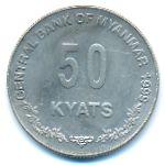 Мьянма, 50 кьят (1999 г.)