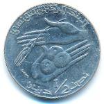 Тунис, 1/2 динара (1997 г.)