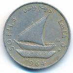Южная Аравия, 50 филсов (1964 г.)