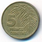 Гвинея, 5 франков (1985 г.)