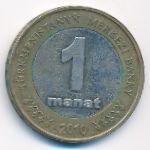 Туркменистан, 1 манат (2010 г.)