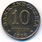 Индонезия, 10 рупий (1974 г.)