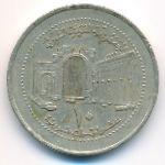 Сирия, 10 фунтов (2003 г.)