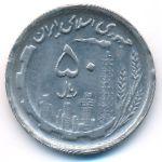 Иран, 50 риалов (1990 г.)