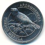 Республика Абхазия, 2 апсара (2020 г.)